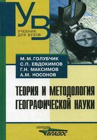 Голубчик М. Теория и методология географической науки айгнер м комбинаторная теория