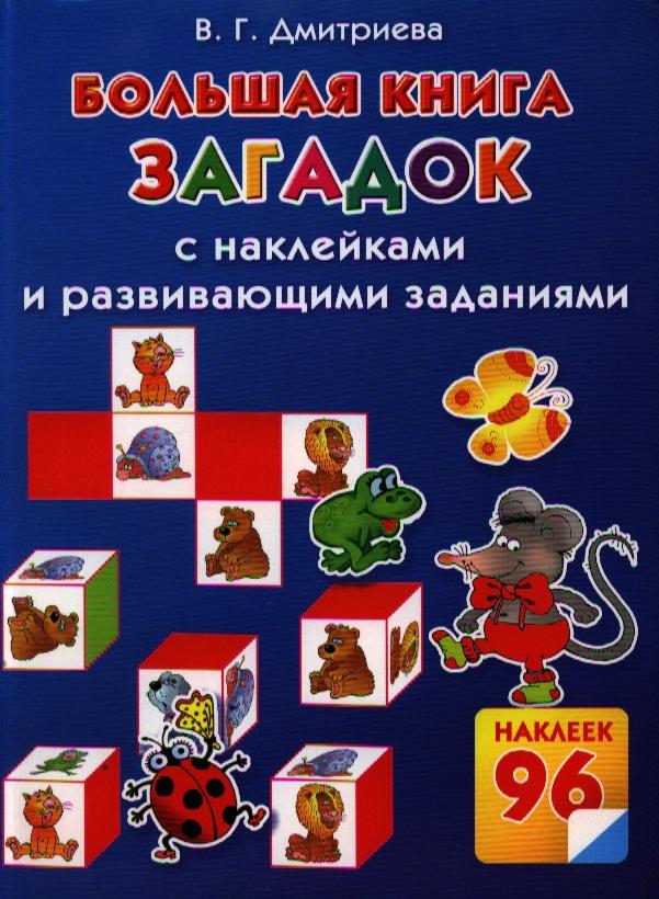 Дмитриева В. Большая книга загадок с наклейками и развивающими заданиями дмитриева в большая книга развивающих игр