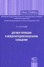 Договор перевозки в международном воздушном сообщении