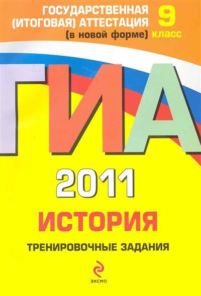 ГИА 2011 История Тренировочные задания 9 кл.