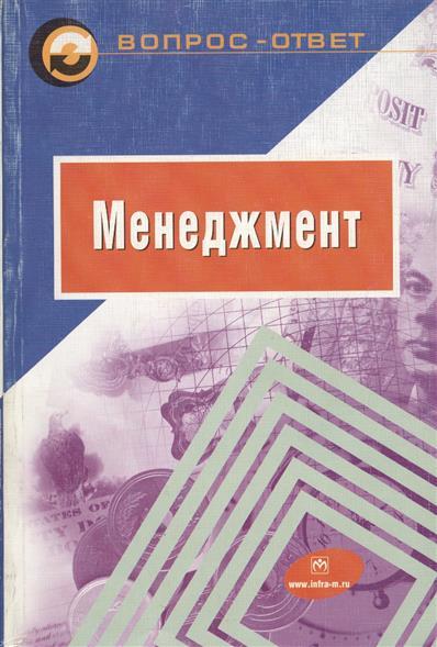 Коротков Э.: Менеджмент Уч. пособие