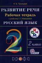 Развитие речи. 2 класс. Рабочая тетрадь к учебнику Т. Г. Рамзаевой