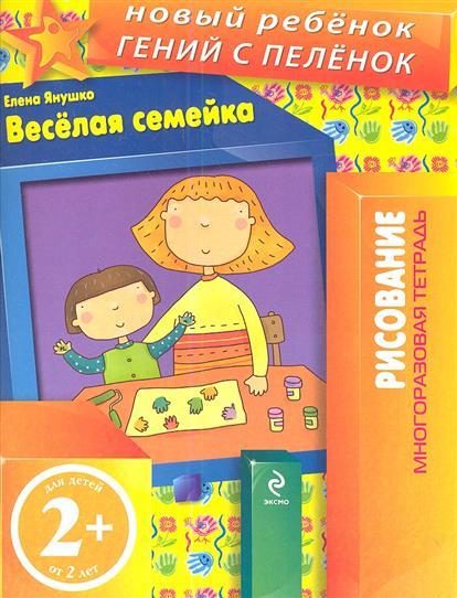 Янушко Е. Веселая семейка. Рисование. Многоразовая тетрадь. Для детей от 2 лет цена
