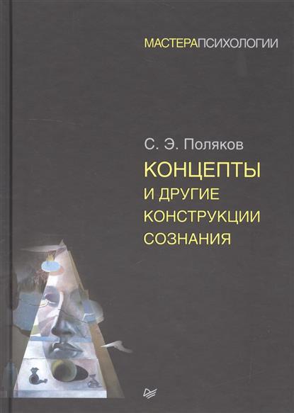 Поляков С. Концепты и другие конструкции сознания