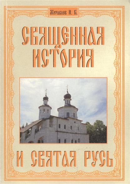 Священная история и Святая Русь