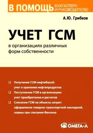 Учет ГСМ в организациях разл. форм собственности