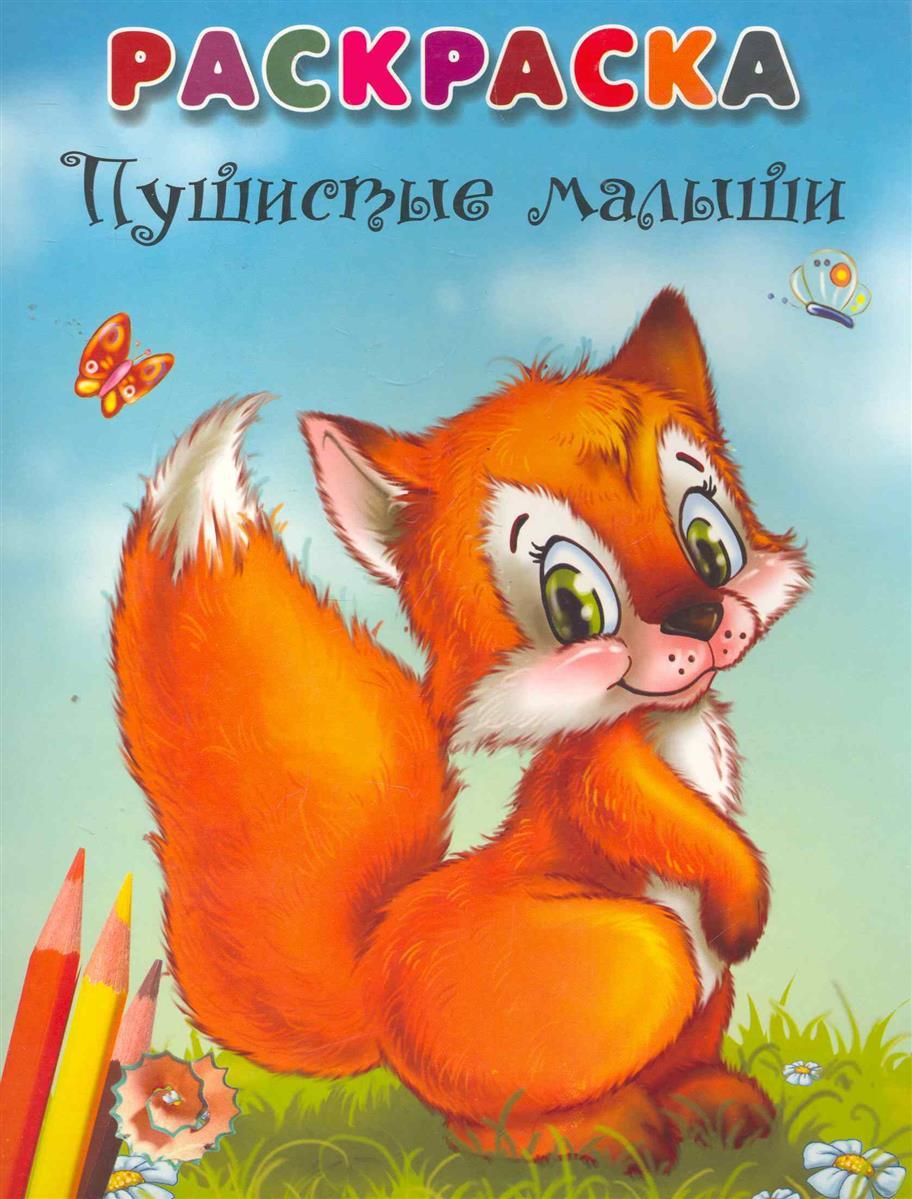 Лазарь И. (худ.) Р Пушистые малыши