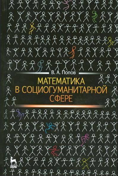 Попов В. Математика в социогуманитарной сфере. Учебное пособие математика учебное пособие