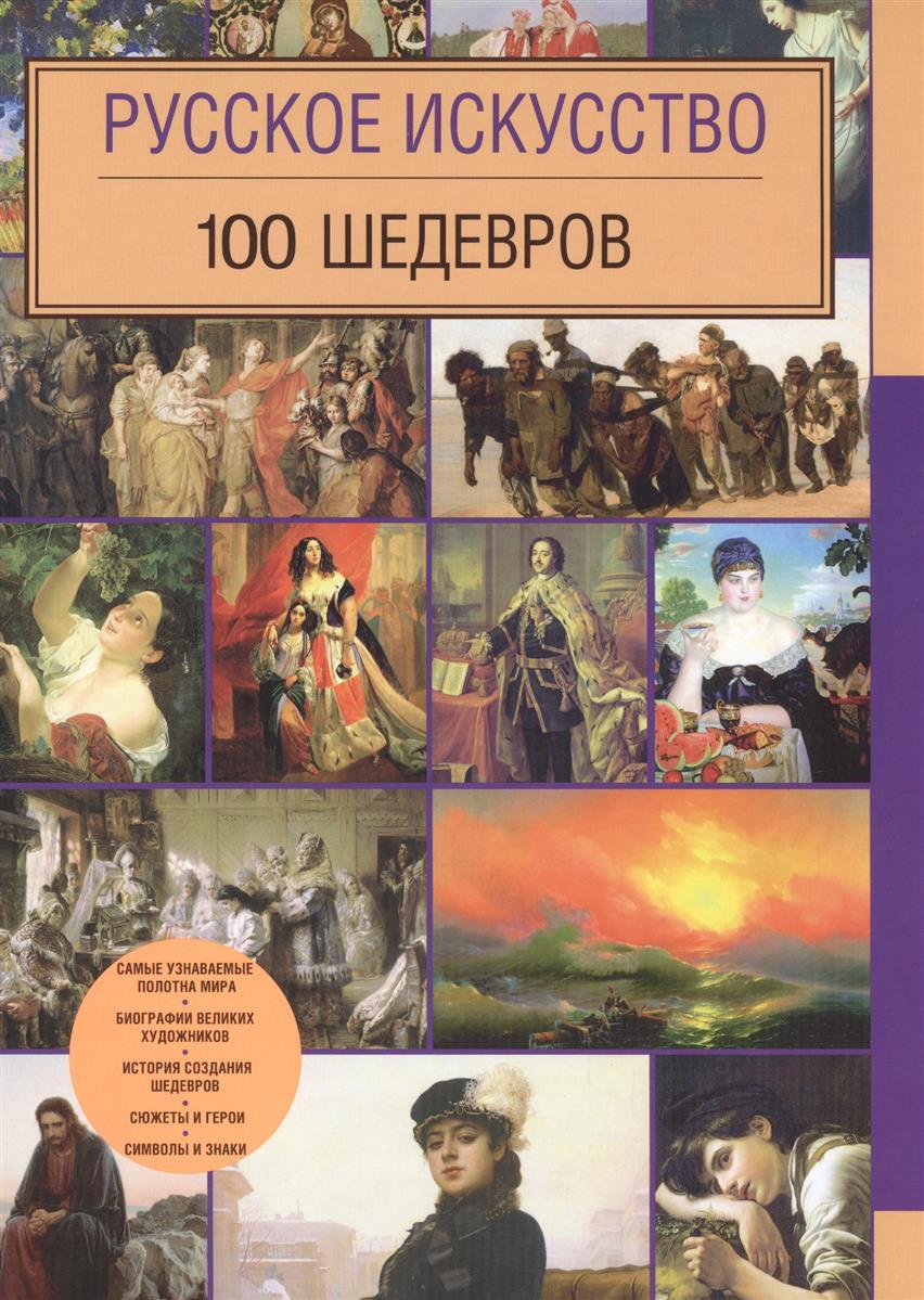 Левантович М., Леоник О. Русское искусство. 100 шедевров эксмо мировое искусство 100 шедевров