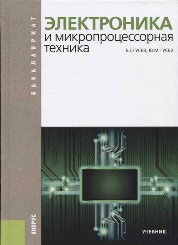 Гусев В. Электроника и микропроцессорная техника