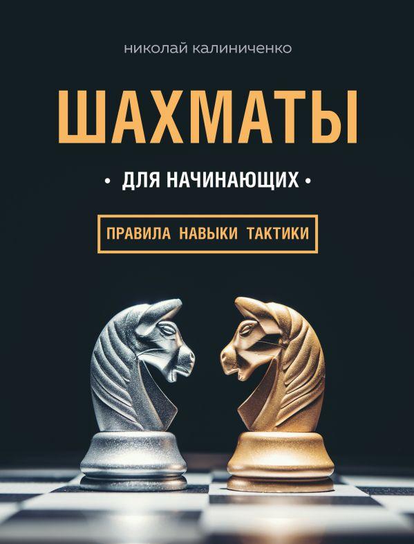 Калиниченко Н. Шахматы для начинающих: правила, навыки, тактики учебник тактики