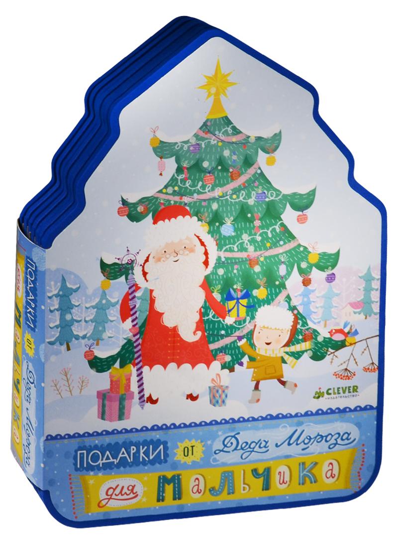 Подарки от Деда Мороза для мальчика clever книжка игрушка подарки от деда мороза для мальчика