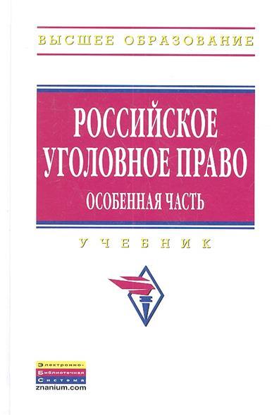 Российское уголовное право. Особенная часть. Учебник