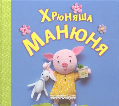 Муравьева О. (пер.) Хрюняша Манюня