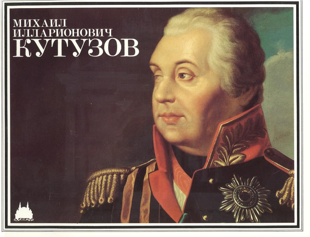 Корх А. Михаил Илларионович Кутузов / Mikhail Kutuzov (буклет)