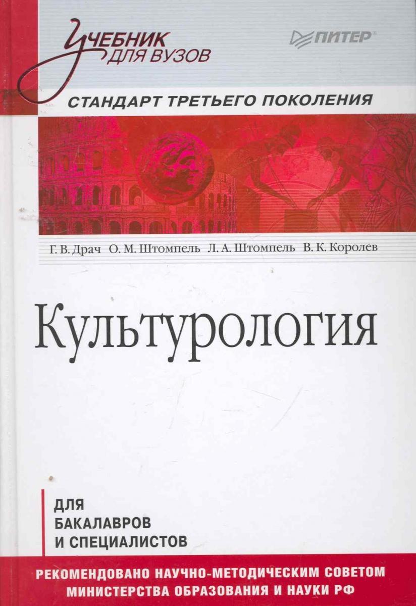 Драч Г., Штомпель О., Штомпель Л., Королев В. Культурология Стандарт третьего поколения