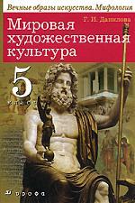 Мировая художественная культура 5 кл. Данилова