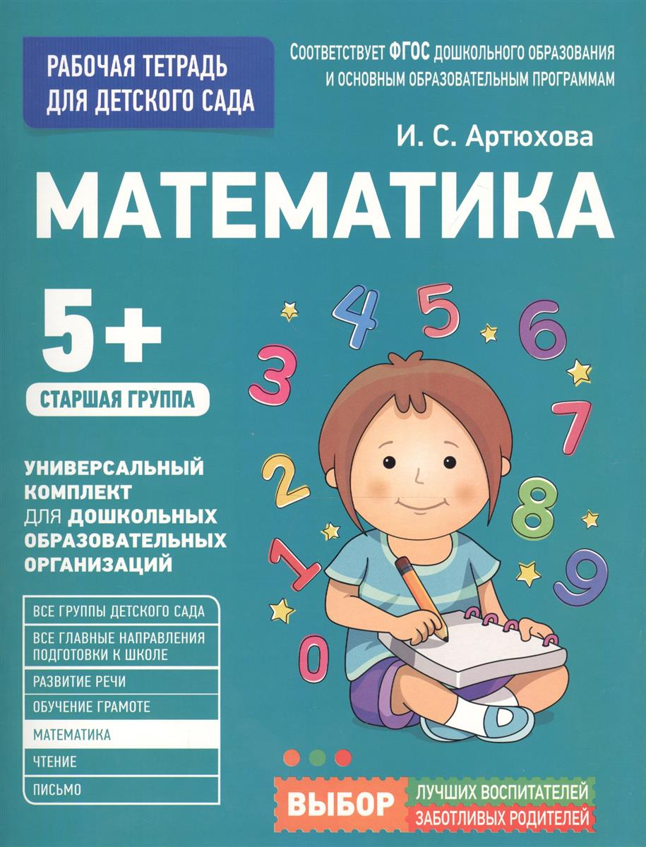 Артюхова И. Математика. Рабочая тетрадь для детского сада. Старшая группа (5+) феникс рабочая тетрадь математика для дошкольников старшая группа