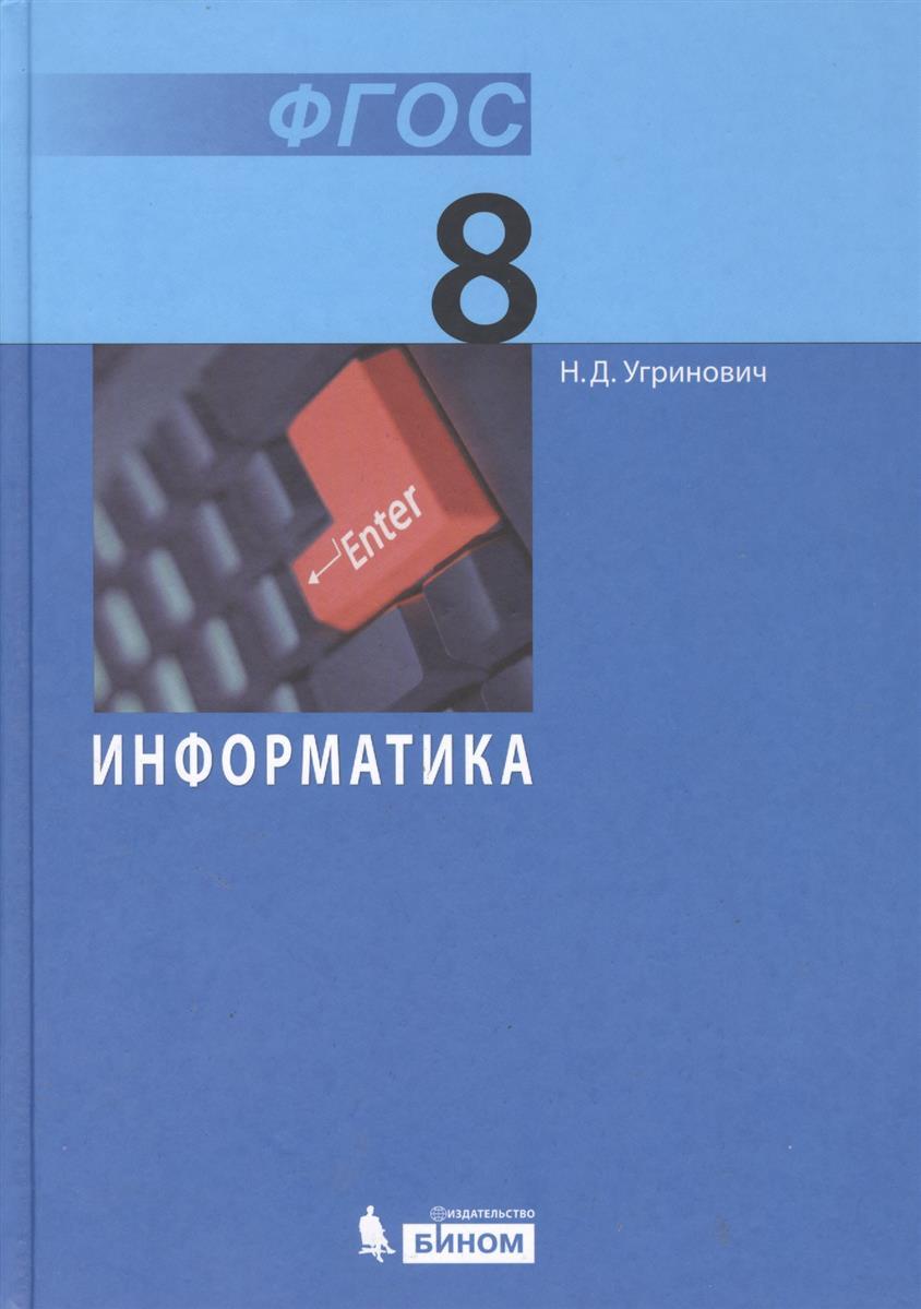 Угринович Н. Информатика. 8 класс. Учебник информатика 2 класс учебник фгос