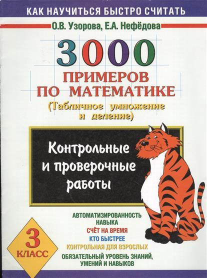 3000 примеров по математике 3 кл Табл. умнож. и дел.