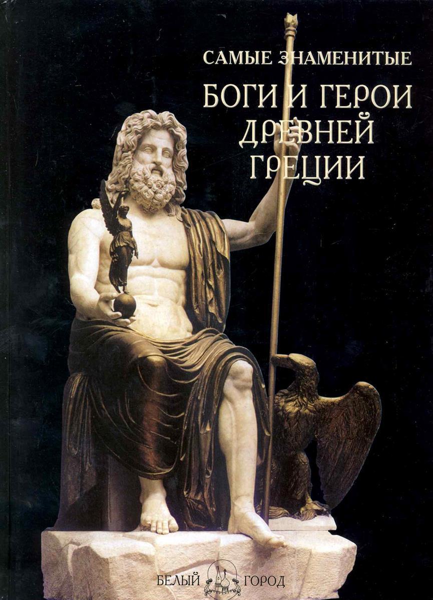 Самые знаменитые Боги и герои Древней Греции мерси д самые знаменитые и легендарные воины