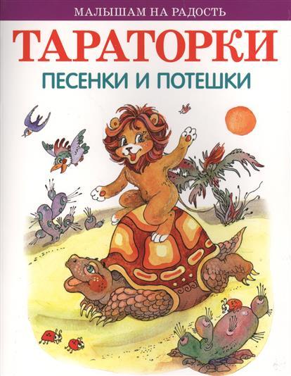 Аникин В., Елисеева Л., Волгина Т. и др. Тараторки. Песенки и потешки ISBN: 9785445104612 тараторки
