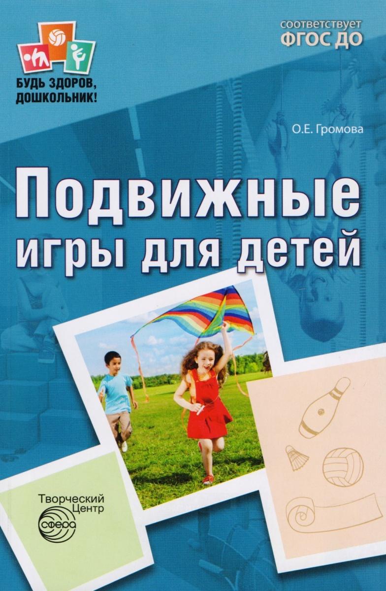 Громова О. Подвижные игры для детей