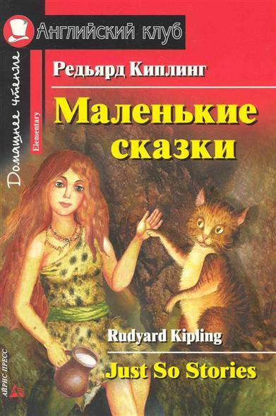 Маленькие сказки Дом. чтение