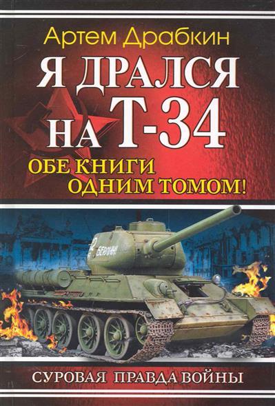 Я дрался на Т-34 Обе книги одним томом