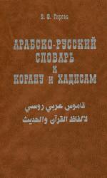 Гиргас В. Арабско-русский словарь к Корану и хадисам
