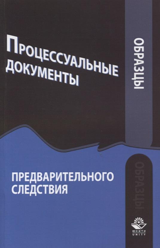 Образцы процессуальных документов предварительного следствия. Учебно-практическое пособие