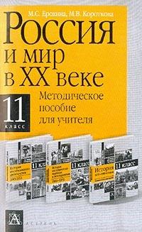 Россия и мир в ХХ веке 11 кл