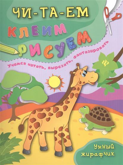 Смирнова Е. Умный жирафчик