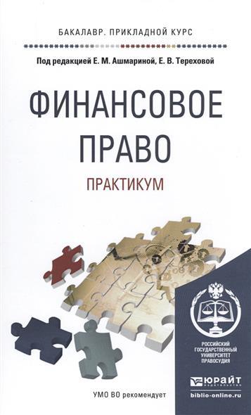 Ашмарина Е., Терехова Е. (ред.) Финансовое право. Практикум яковлева е ред микроэкономика учебник и практикум