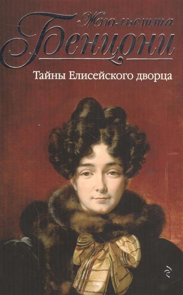 Бенцони Ж. Тайны Елисейского дворца ISBN: 9785699916627 бенцони жюльетта талисман отчаянных