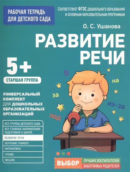Ушакова О. Развитие речи. Рабочая тетрадь для детского сада. Старшая группа (5+) феникс рабочая тетрадь математика для дошкольников старшая группа