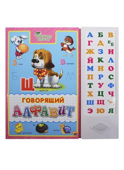 Гетцель В. (ред.) Говорящий алфавит гетцель в ред крошка енот