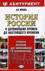 История России с древн. времен до наст. времени