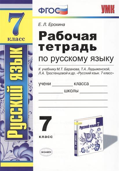 Гдз По Русскому Языку 7 Класс Ерохина К Учебнику Баранова
