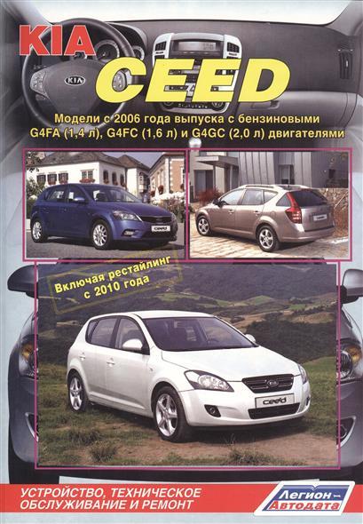 KIA Ceed. Модели с 2006 года выпуска с бензиновыми G4FA (1,4 л.), G4FC (1,6 л.) и G4GC (2,0 л.) двигателями. Включая рестайлинг с 2010 года. Устройство, техническое обслуживание и ремонт ISBN: 9785888504727 kia sportage модели с 2010 года выпуска с бензиновым g4kd 2 0 л и дизельным d4ha 2 0 л crdi двигателями устройство техническое обслуживание и ремонт