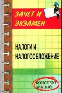 Лозовой А. Налоги и налогообложение Конспект лекций а б паскачев налоги и налогообложение