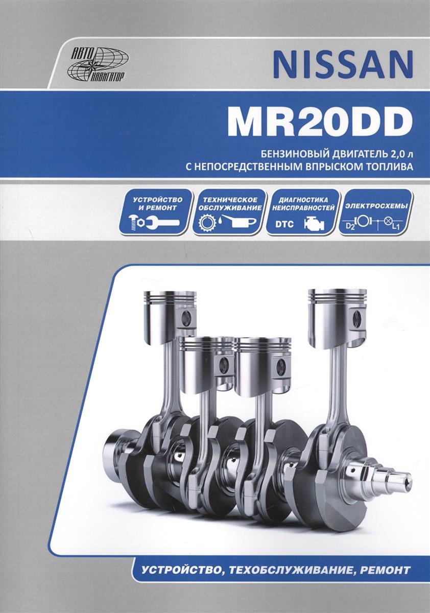 Nissan MR20DD. Бензиновый двигатель 2.0 л с непосредственным впрыскомтоплива. Устройство, техобслуживание, ремонт