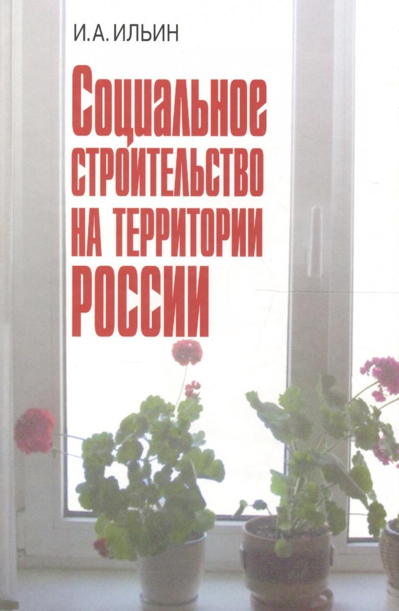 Ильин И. Социальное строительство на территории России