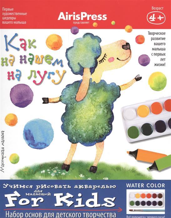 Как на нашем на лугу. Учимся рисовать акварелью. Для малышей. Набор основ для детского творчества. Игра развивающая и обучающая. Для детей от 4 лет