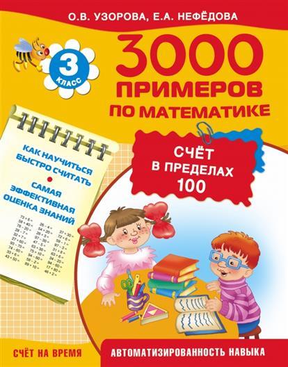 Узорова О.: 3000 примеров по математике. Счет в пределах 100. 3 класс. Счет на время. Как научиться быстро считать. Самая эффективная оценка знаний. Автоматизированность навыка