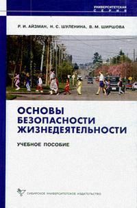 Айзман Р. и др. Основы безопасности жизнедеятельности
