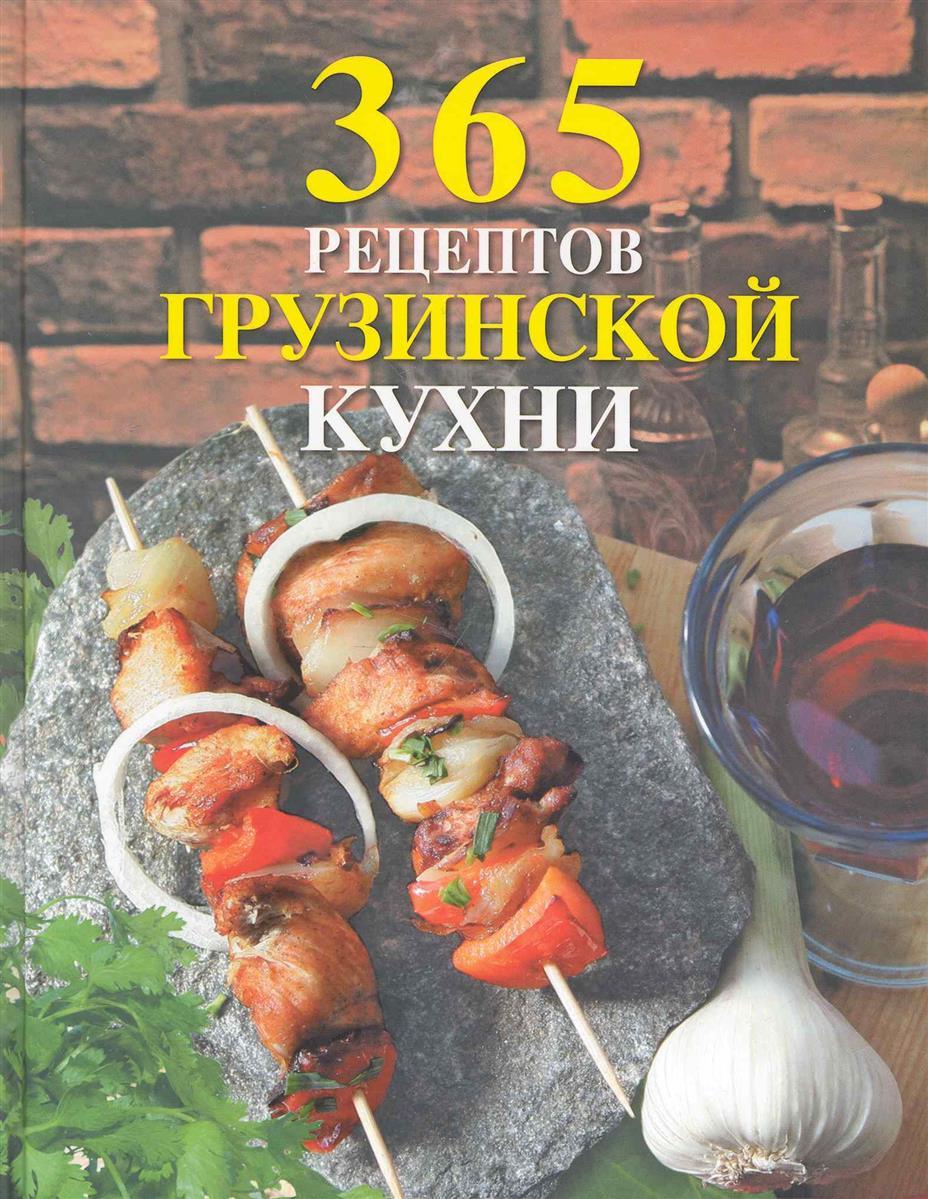 365 рецептов грузинской кухни отсутствует 365 рецептов японской кухни