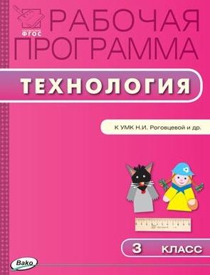 """Рабочая программа по технологии. 3 класс. К УМК Н.И. Роговцевой и др. (""""Перспектива"""")"""
