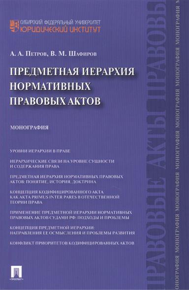 Предметная иерархия нормативных правовых актов: монография