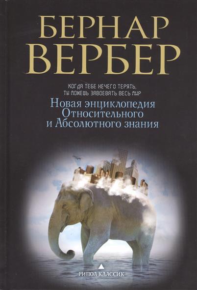 Вербер Б. Новая энциклопедия Относительного и Абсолютного знания вербер б мы боги